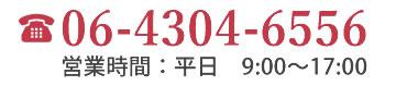 大阪奈良神戸の外壁塗装会社へ電話